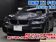 BMW X1(F48) 純正パドルシフト後付装着&地デジ化キット装着&ドライブレコーダー装着