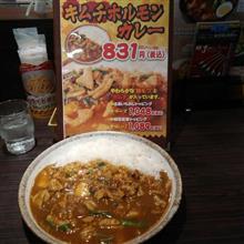 飯田でしか食べられないキムチホルモンカレー!