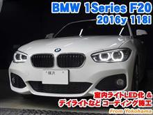 BMW 1シリーズ(F20) 室内ライトLED化とコーディング施工