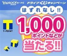 チャンスは1日2回!ENEOSプリカ1万円分やTポイントが当たる、 Yahoo!カーナビ ドライブくじキャンペーンは3/19まで!【PR】