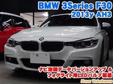 BMW 3シリーズ(F30) ナビ地図データバージョンアップ&フォグライト用LEDバルブ装着