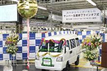 今日は「富士重工・軽自動車生産終了」の日