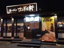 コンドル軒 「醤油野菜」Withネギマヨ焼豚巻き
