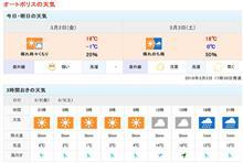 明日の天気は大丈夫かな?