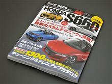 ハイパーレブ S660 No.2 発売してます!