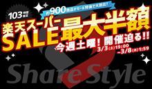 【シェアスタイル】 今年初開催の超・BIGセール開催中!!