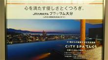 サンライズ瀬戸から始まる九州1周の旅 vol4(終)