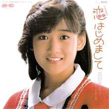 YouTube 岡田有希子 Dreaming Girl 恋はじめまして-original photo-