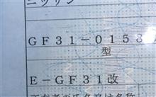 GF31レパードXS-ⅡのMT化(総集編)