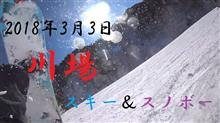 2018年3月3日 猛暑のスノボー&スキー!(川場スキー場)