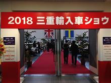 三重輸入車ショー2018とNAT2018(/・ω・)/