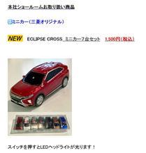 三菱自動車 本社 ショールーム より 三菱オリジナル エクリプス クロス ミニカー 7台 セット リリース ・・・・