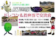 イベント:2018年春◆FJCRAFT×和楽コラボイベント第二弾開催しまーす!!!