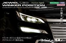 LEDウインカーポジションキットシリーズに新たなラインナップが登場!