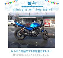 祝・みんカラ歴2年!