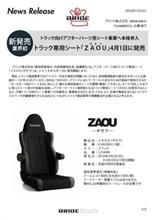 トラック専用シート ZAOU-ザオウ- が4月1日より販売開始になります!