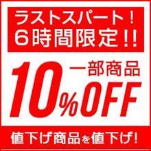【シェアスタイル】 ラストスパート・BIGセール開催中!!