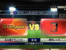 2018 Jリーグ YBCルヴァンカップ GL 第1節 名古屋vs浦和