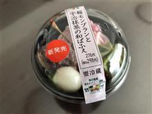 桜モンブランと宇治抹茶の和ぱふぇ
