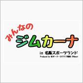 【みんなのジムカーナ vol ...