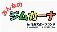 【みんなのジムカーナ vol.2 (5/21更新)満員御礼!】