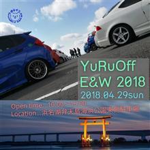 イベント:ゆるオフ East&West Community Meeting 2018