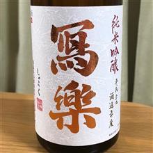 今週の晩酌180224〜冩樂(宮泉銘醸・福島県) 純米吟醸酒 一回火入 平成29酒造年度
