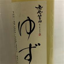 今週の晩酌180224〜鳳凰美田(小林酒造・栃木県) ゆず酒