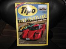 わが社のコマーシャルカーがTipoに!
