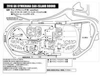 G6カーアイランドコース図アップ〜