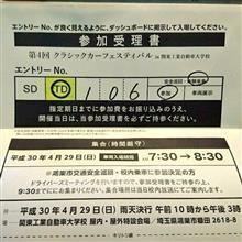 関東工業自動車大学校クラシックカーフェスティバル