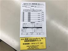 モバラ耐久2018第1戦エントリー