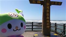 中部道の駅スタンプラリー#48「静岡最南端に降臨します!後輪じゃないよ」