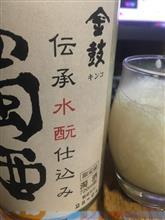 今日の春酒⁈金鼓 水酛仕込み濁酒 密栓2017by (^O^)イェー