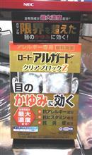 1944円(税込)の目薬