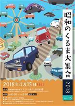 昭和のくるま大集合(イベント)