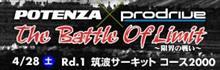 POTENZA & Prodrive CUP 2018 参戦