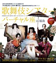 歌舞伎シアターバーチャル座 in 福島