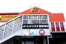 FSW & オートバックス御殿場店! (BILLION OILS 特約店情報)