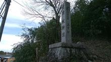 杖衝坂、能褒野神社へ