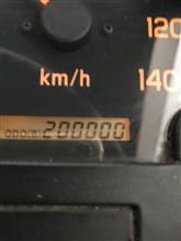 今日で1200000キロ、、からの