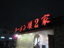 横浜家系ラーメン 環二屋で、〆です♪(その前の散策も+)