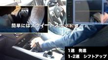 BMWのMT操作を「7つのポイント」で攻略(M240iクーペ)