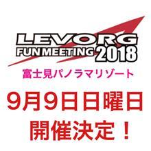 LEVORG FUN MEETING2018開催決定‼️
