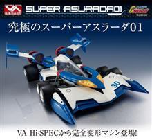 完全変形のスーパーアスラーダ01(^-^)/【ガチャガチャ】
