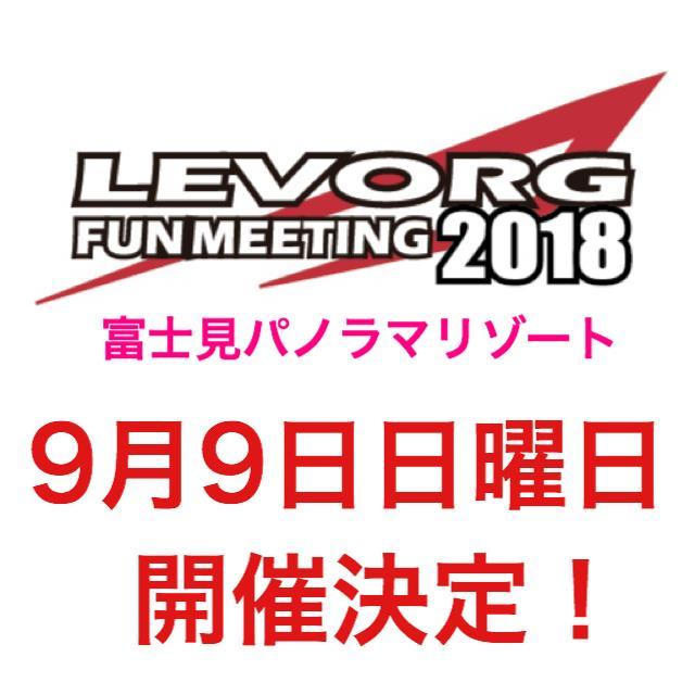 LEVORG FUN MEETING 2018  開催しまーす‼︎