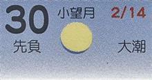 月暦 3月30日(金)