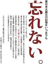 東日本大震災が発生してから、今日で丸々7年が経過しました。