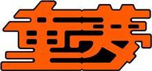 童夢がスーパー耐久に2台のFK8型タイプR・TCR投入