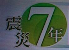 東日本大震災から7年が経ちます・・・